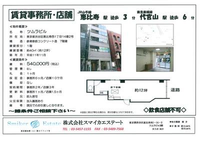 ツムラビル1階.jpg